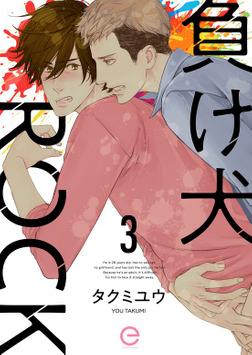 負け犬ROCK 3-電子書籍
