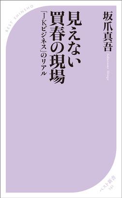 見えない買春の現場 ~「JKビジネス」のリアル~-電子書籍