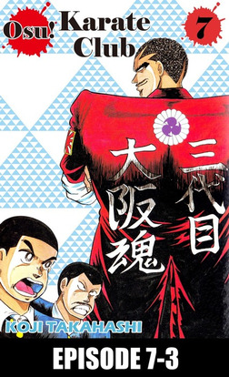 Osu! Karate Club, Episode 7-3-電子書籍