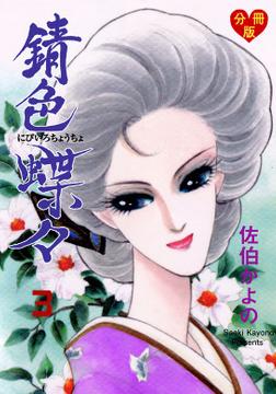 錆色蝶々【分冊版】 3-電子書籍