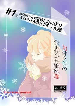 岩井クンの祥子センセ事件簿 #1-電子書籍