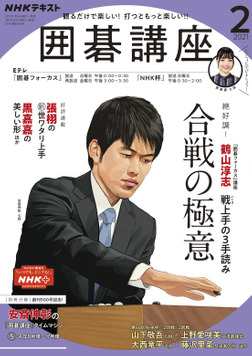 NHK 囲碁講座 2021年2月号-電子書籍