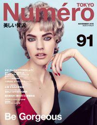 Numero Tokyo 2015年11月号