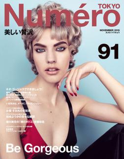 Numero Tokyo 2015年11月号-電子書籍