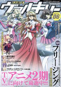 コミックヴァルキリーWeb版Vol.6