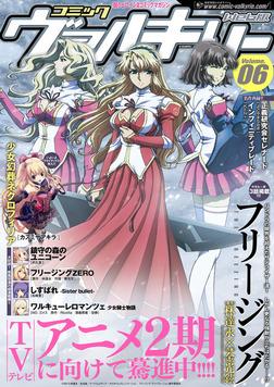 コミックヴァルキリーWeb版Vol.6-電子書籍