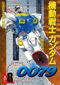 機動戦士ガンダム0079 VOL.8