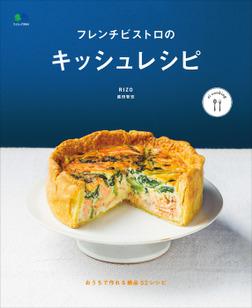 フレンチビストロのキッシュレシピ-電子書籍