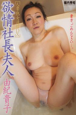 人妻・熟女通信DX 「欲情社長夫人」 由紀貴子-電子書籍