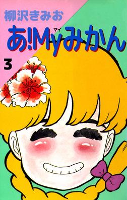あ!Myみかん 3巻-電子書籍