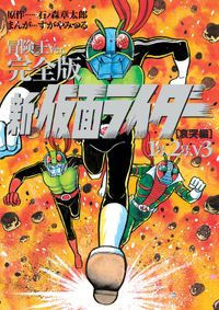 冒険王Ver. 完全版 新・仮面ライダー1号、2号、V3 哀哭編(2)