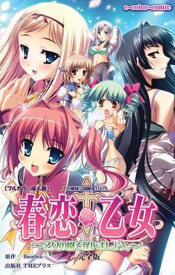 【フルカラー成人版】春恋乙女 ~乙女の園で逢いましょう。~ 完全版-電子書籍