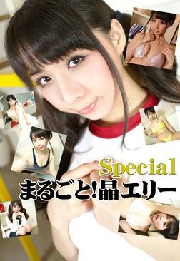 まるごと!晶エリー Special-電子書籍