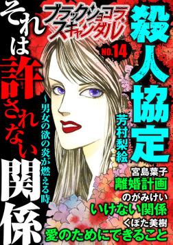 ブラックショコラスキャンダルno.14-電子書籍