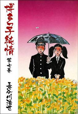 博多っ子純情7-電子書籍
