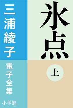 三浦綾子 電子全集 氷点(上)-電子書籍