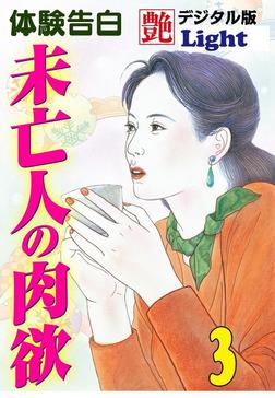 未亡人の肉欲03-電子書籍
