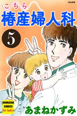 こちら椿産婦人科 5-電子書籍