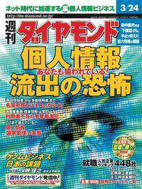 週刊ダイヤモンド 01年3月24日号