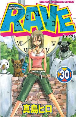 RAVE(30)-電子書籍