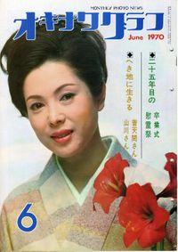 オキナワグラフ 1970年6月号 戦後沖縄の歴史とともに歩み続ける写真誌