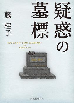 疑惑の墓標-電子書籍
