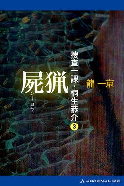 捜査一課・桐生恭介(3) 屍猟-電子書籍
