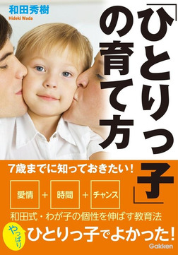 7歳までに知っておきたい!「ひとりっ子」の育て方-電子書籍