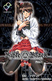 【フルカラー】Bible Black 第一章 完全版