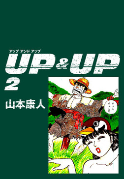 UP&UP  2-電子書籍