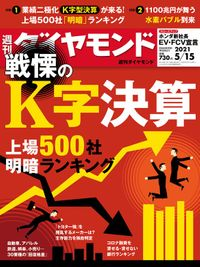 週刊ダイヤモンド 21年5月15日号