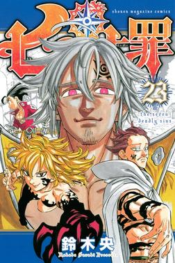 七つの大罪(23)-電子書籍