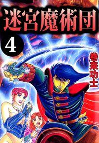 迷宮魔術団(4)