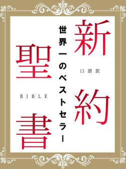 口語訳 新約聖書-電子書籍