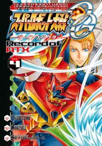 スーパーロボット大戦OG ‐ジ・インスペクター‐ Record of ATX Vol.4