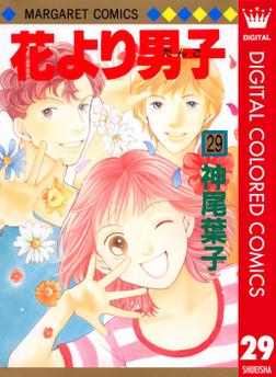 花より男子 カラー版 29-電子書籍