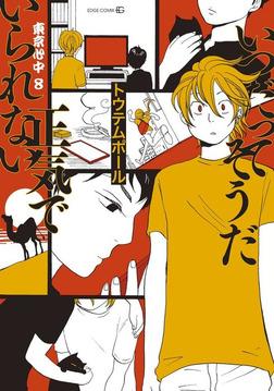 いつだってそうだ正気でいられない-東京心中・8--電子書籍
