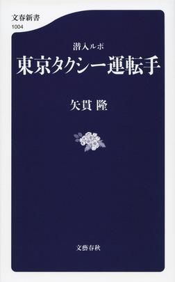 潜入ルポ 東京タクシー運転手-電子書籍