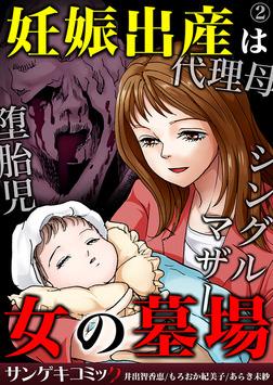 妊娠出産は女の墓場~代理母・堕胎児・シングルマザー2-電子書籍