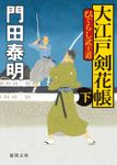 ひぐらし武士道 大江戸剣花帳(徳間文庫)