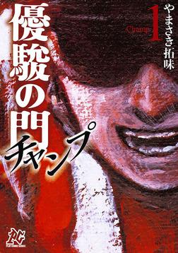 優駿の門チャンプ 1-電子書籍