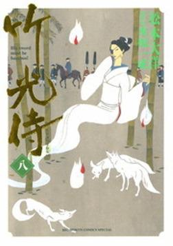 竹光侍(8)-電子書籍