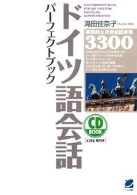 ドイツ語会話パーフェクトブック(CDなしバージョン)