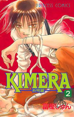 KIMERA ―祈明羅― 2-電子書籍