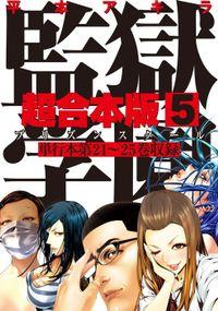 監獄学園 超合本版(5)