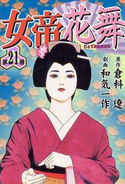 女帝花舞21-電子書籍