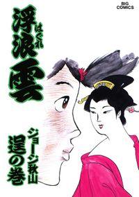 浮浪雲(はぐれぐも)(46)