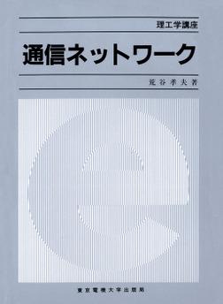 通信ネットワーク-電子書籍