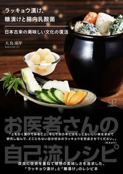 ラッキョウ漬け、糠漬けと腸内乳酸菌: 日本古来の美味しい文化の復活-電子書籍