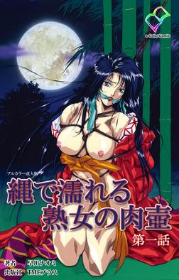 【フルカラー成人版】縄で濡れる熟女の肉壺 第一話-電子書籍